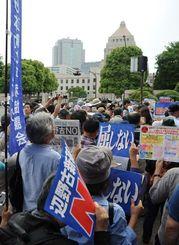 メッセージボードを掲げ辺野古新基地反対を訴える市民ら=24日、国会議事堂前