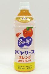 新商品の「沖縄バヤリース オレンジ糖類33%カット」
