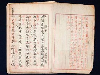久米村出身者を中心にした大正期の漢詩結社「丞髦社」の漢詩集「惜別」