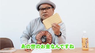 「さきがけ!歴男塾」の初回は、清明などで使う「ウチカビ」がテーマでした(提供)