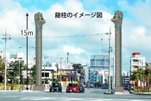 龍柱のイメージ図