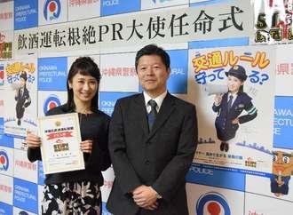 池田克史県警本部長から飲酒運転根絶PR大使に任命されたタレントの糸数美樹さん(左)=1日午後、県警本部