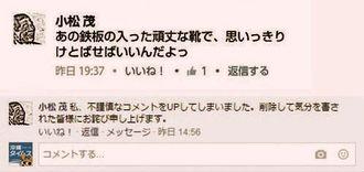 (上)沖縄タイムスのFBに掲載された記事に対し、小松市議が投稿したコメント(下)投稿を謝罪し削除するとしたコメント