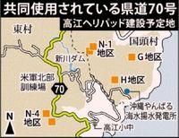 県道70号使用の日米協定文書開示を停止 国が沖縄県提訴