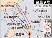 台風9号が北上 あす先島接近か/気象台「高波に注意」