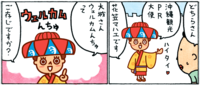 【PR】マンガ家大城さとしが行く!沖縄のじょ~と~企業探訪~沖縄観光コンベンションビューロー編~