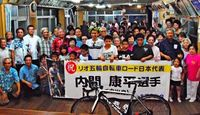 リオ五輪自転車・内間康平選手、地元住民が激励