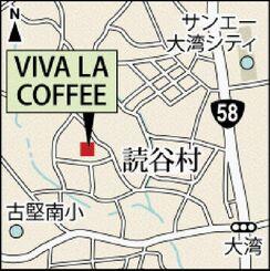 VIVA LA COFFEE
