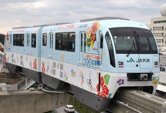 乗客を乗せ、駅を出発する「JAのこども共済号」=22日、那覇市の那覇空港駅