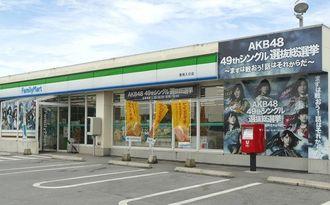 選抜総選挙デザインを施したファミリーマート豊崎入口店=13日、豊見城市翁長