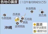 西表震度5弱 余震に不安な夜 「ここ2~3カ月、地鳴りがあった」