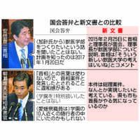 加計学園:愛媛県の新文書、首相答弁覆す 「官邸主導」に政権窮地【深掘り】