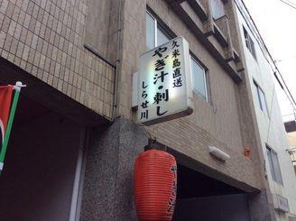 「久米島直送、ヤギ汁・刺し しらせ川」の看板が目印です