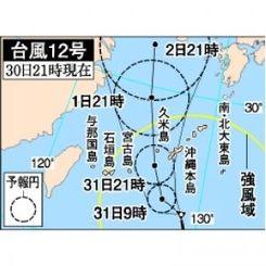 台風12号 30日21時現在
