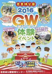 【4】首里城公園2016 GW体験イベント