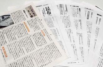 名嘉山さんが執筆したコラム「地名散歩」