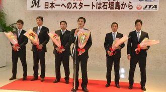 日本一奪還を誓う山室社長と大嶺祐太(右端)、大嶺翔太(左端)ら=南ぬ島石垣空港