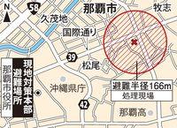 沖縄の観光名所・国際通りで不発弾処理 23日実施 避難対象2500人