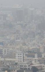 PM2.5の影響で、もやがかかったようにかすむ那覇市内=16日午前9時50分、那覇市首里崎山町から県庁方面を望む(松田興平撮影)