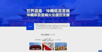 首里城再建に向けた寄付を呼び掛けるため、フォビジャパンが立ち上げた特設サイト