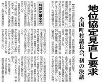 日米地位協定見直し要求 全国町村議長会が初決議