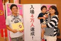 クレヨンしんちゃん展4万人突破したゾ! 親も子も、みんな大好き
