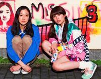 【桜坂劇場・下地久美子の映画コレ見た?】「アズミ・ハルコは行方不明」 27歳「失踪」という選択