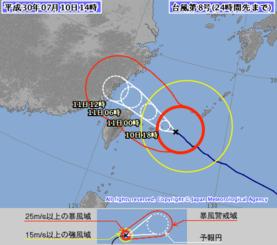 10日午後2時現在の台風8号の進路予想図(気象庁HPから)
