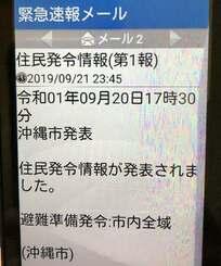 沖縄市が誤送信した緊急速報メール
