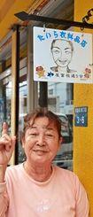 「たいら衣料品店」の小濱純子さん=8日、浦添市屋富祖