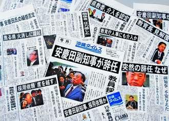副知事時代に安慶田光男氏が教員採用試験などに「介入」した疑惑を報じる紙面