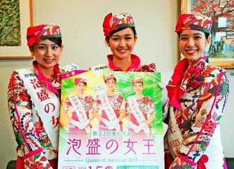 第33代泡盛の女王への応募を呼び掛ける(左から)多良間さん、スピーナさん、金城さん=16日、沖縄タイムス社
