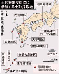 「故郷の土で辺野古埋めない」 27日、土砂搬出反対協が初の沖縄総会