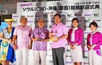 LCCピーチが沖縄-ソウル線就航 毎日1往復<br />