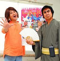 わかるよね?沖縄で人気の芸人サウンド 護得久栄昇と大兼のぞみに聞いてみた