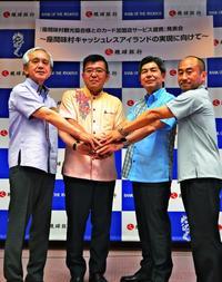 離島でもキャッシュレス決済を 沖縄・座間味村観光協と琉銀が提携