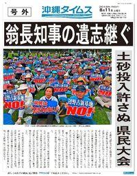 翁長知事の遺志継ぐ 「新基地を造らせない」 沖縄で県民大会