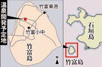 竹富島で初の温泉開発へ 黒潮観光、18年1月の開業めざす