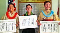 沖縄県系学生3人に奨学金 琉球箏曲や三線学ぶ ロサンゼルスの南加県人会協