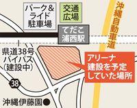浦添市、てだこ浦西駅周辺のアリーナ計画を変更 ホテル誘致へ