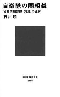 文民統制を逸脱 秘密部隊に肉薄/石井暁著「自衛隊の闇組織」