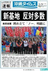 県民投票を伝える沖縄タイムスの速報