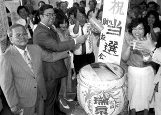 那覇市議に最年少で当選を果たし、支持者らと喜びを分かち合う翁長雄志氏(左から2人目)=1985年7月15日、那覇市