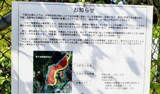 沖縄防衛局が市道知花38号沿いに設置し、土地の使用中止などを求める看板=2日、沖縄市内