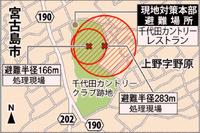 陸自工事現場で不発弾処理へ 米国製2発、宮古島で9日夜