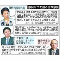 【深掘り】蓮舫氏、原発ゼロ目標の前倒しへ執念 「連合の壁」突破は不透明