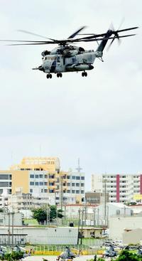 防衛相発言から一転… 米軍CH53Eの飛行再開を追認 安全確認「合理的」
