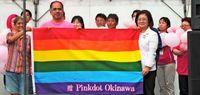 那覇市、同性カップル証明書を検討 「パートナーシップ」推進へ