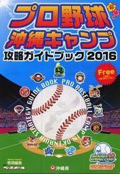 プロ野球沖縄キャンプ攻略ガイドブック2016