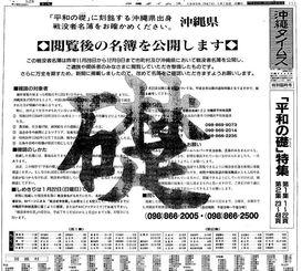 刻銘者の情報提供を呼び掛ける1995年1月の沖縄タイムス特別臨時号。特集は約50ページに及んだ